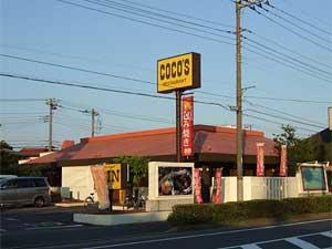 Www Coco S Restaurant