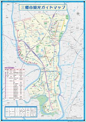 三郷市観光案内図